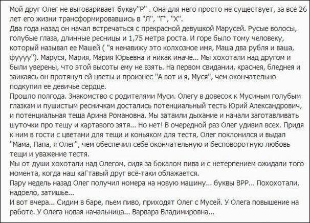 skrinshoty_iz_socialnykh_setejj._chast_6_18_foto_15 (606x436, 219Kb)