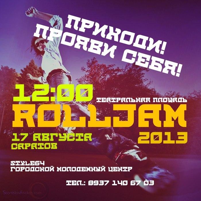 Соревнования 'ROLLJAM 2013'
