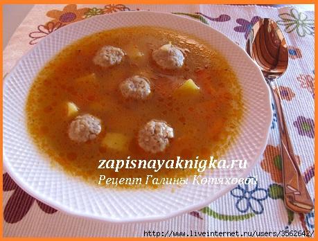 latyishskiy-svekolnyiy-sup-s-frikadelkami (459x348, 140Kb)
