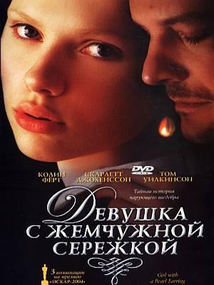 devushka_s_zhemchuzhnoj_serjozhkoj-2003-hd (300x400, 20Kb)