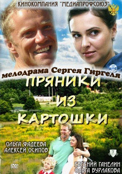 5177462_pryanikiizkartoshki (422x600, 89Kb)