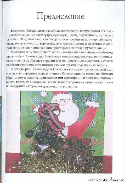 novogodnie_podarki_6 (478x700, 292Kb)