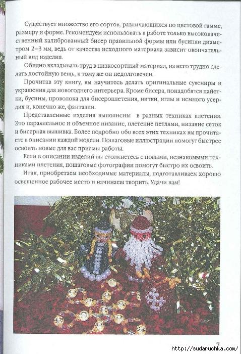 novogodnie_podarki_8 (478x700, 318Kb)