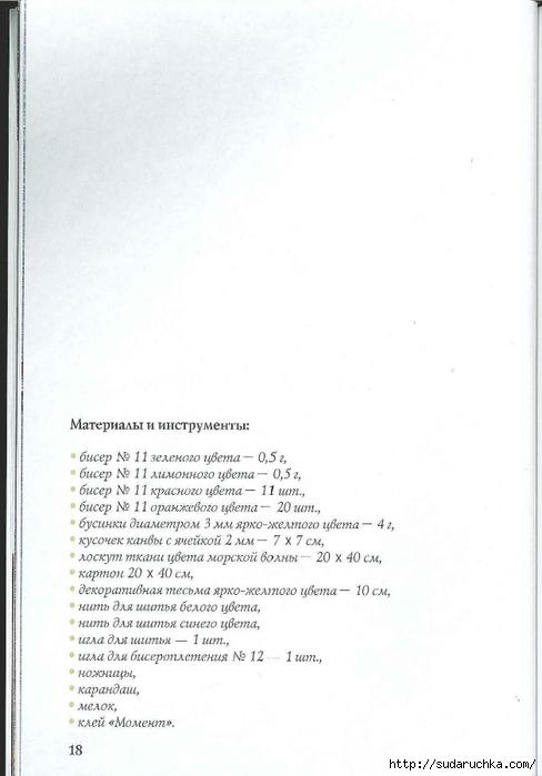 novogodnie_podarki_19 (488x700, 131Kb)