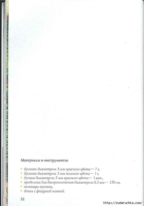 novogodnie_podarki_33 (488x700, 85Kb)