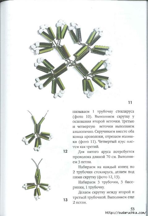 novogodnie_podarki_54 (478x700, 164Kb)