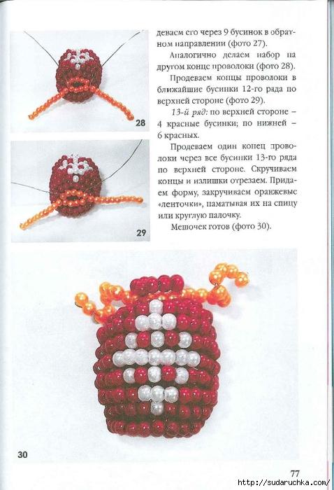 novogodnie_podarki_78 (478x700, 229Kb)