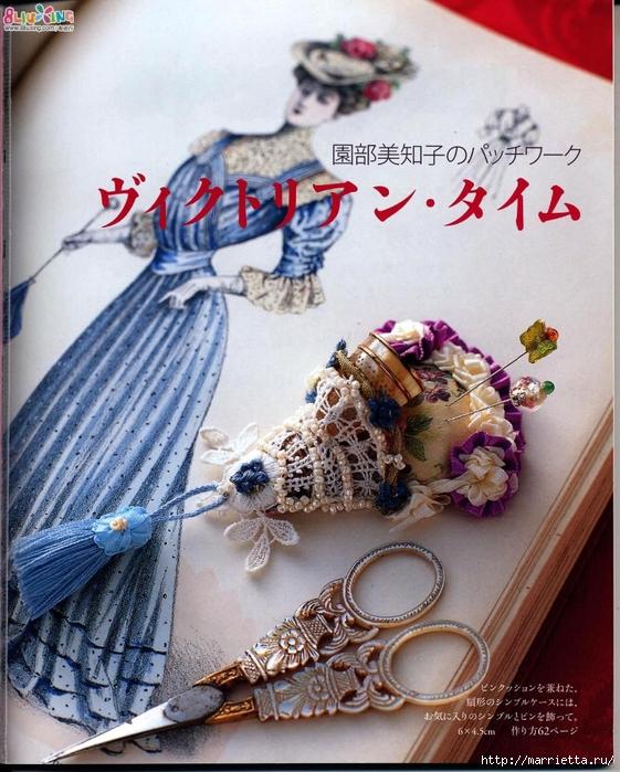 Лоскутное шитье с вышивкой в викторианском стиле (1) (561x700, 344Kb)