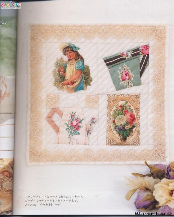 Лоскутное шитье с вышивкой в викторианском стиле (6) (561x700, 287Kb)