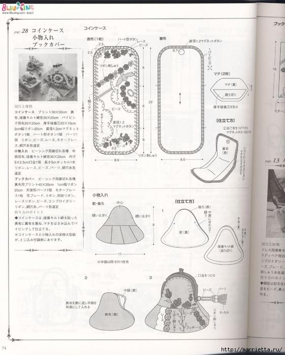 Лоскутное шитье с вышивкой в викторианском стиле (38) (561x700, 243Kb)