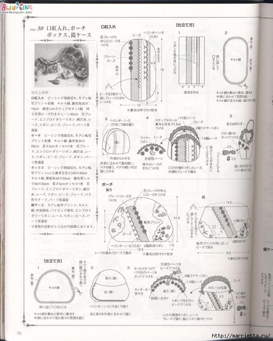 Лоскутное шитье с вышивкой в викторианском стиле (88) (561x700, 268Kb)