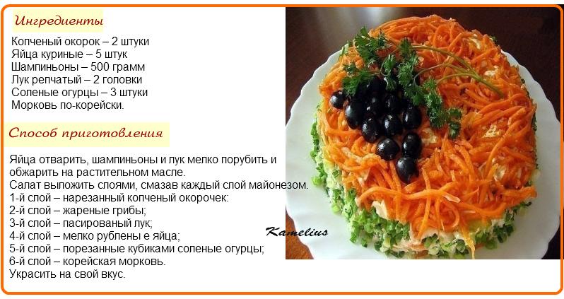 Салат праздничный рецепт с пошагово с курицей