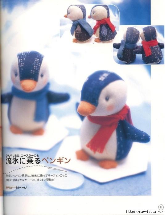 шьем игрушки. Замечательный журнал с выкройками игрушек (8) (535x700, 198Kb)