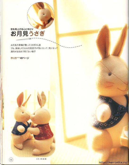 шьем игрушки. Замечательный журнал с выкройками игрушек (12) (546x700, 201Kb)