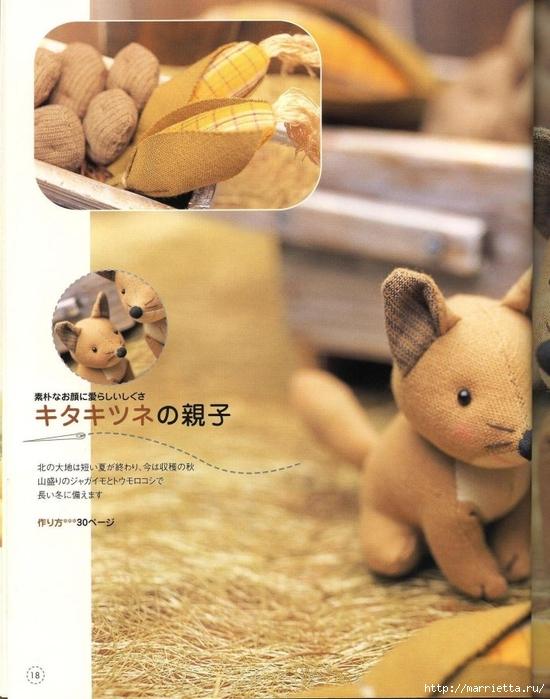 шьем игрушки. Замечательный журнал с выкройками игрушек (16) (550x700, 273Kb)
