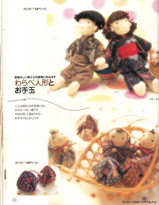 шьем игрушки. Замечательный журнал с выкройками игрушек (22) (543x700, 230Kb)