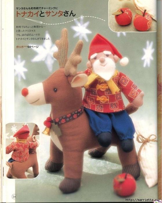 шьем игрушки. Замечательный журнал с выкройками игрушек (24) (559x700, 288Kb)
