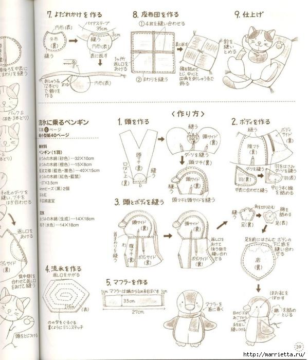 шьем игрушки. Замечательный журнал с выкройками игрушек (37) (599x700, 271Kb)