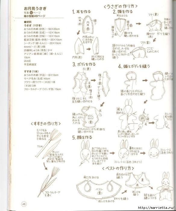 шьем игрушки. Замечательный журнал с выкройками игрушек (45) (584x700, 235Kb)