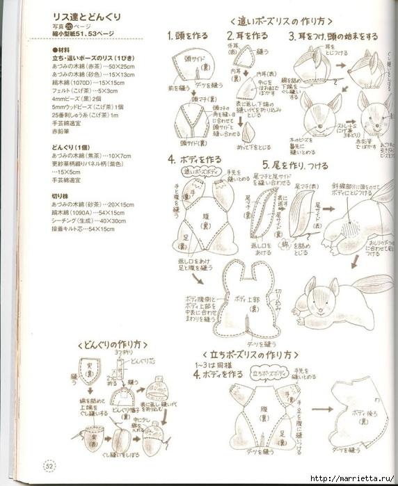 шьем игрушки. Замечательный журнал с выкройками игрушек (51) (572x700, 249Kb)