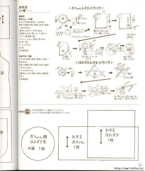 шьем игрушки. Замечательный журнал с выкройками игрушек (57) (595x700, 227Kb)