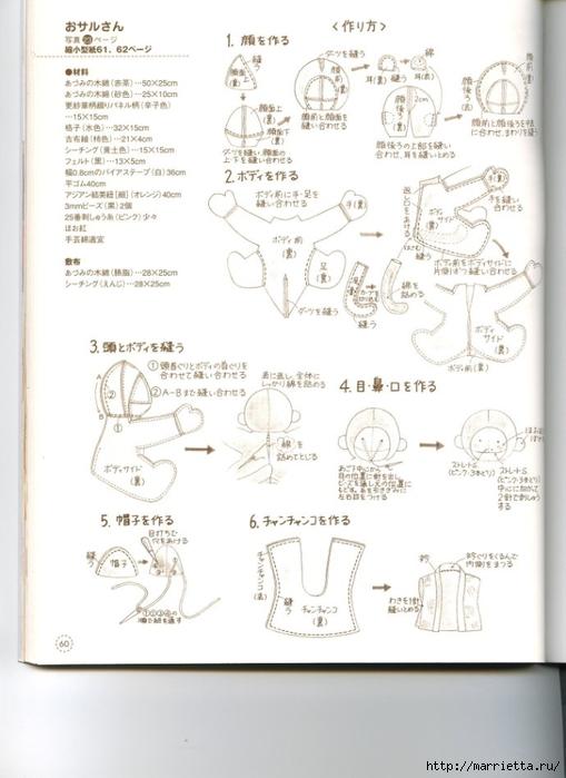 шьем игрушки. Замечательный журнал с выкройками игрушек (60) (509x700, 191Kb)