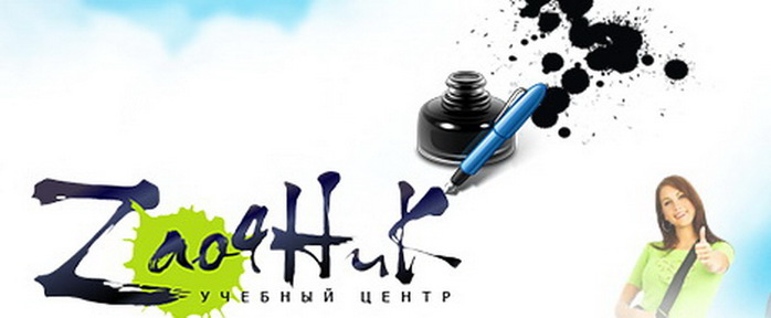 4197501_zao4nik (700x288, 42Kb)