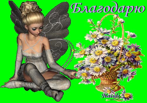 86762000_Blagodaryu_1 (500x350, 336Kb)
