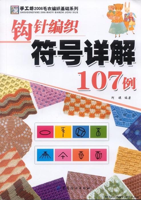 Вязание крючком по схемам. Японский журнал (1) (494x700, 294Kb)