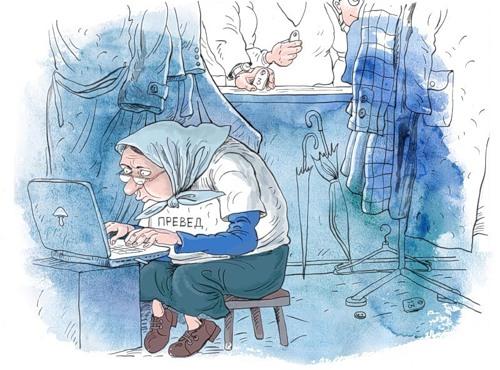 Бабушка и компьютер, ржавые чайники