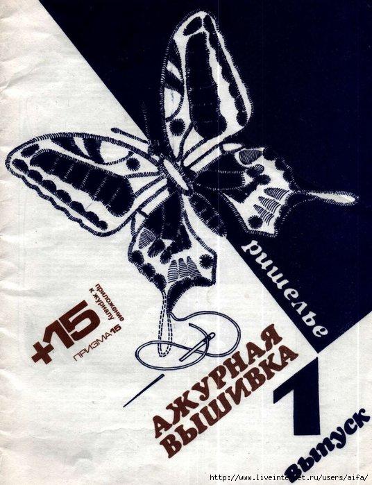 aifa (536x700, 218Kb)