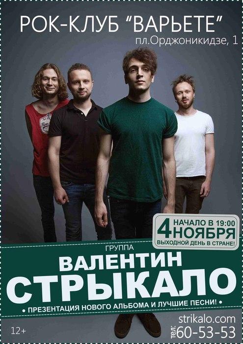 Концерт Валентина Стрыкало