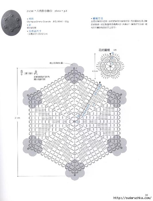00039 (533x700, 183Kb)
