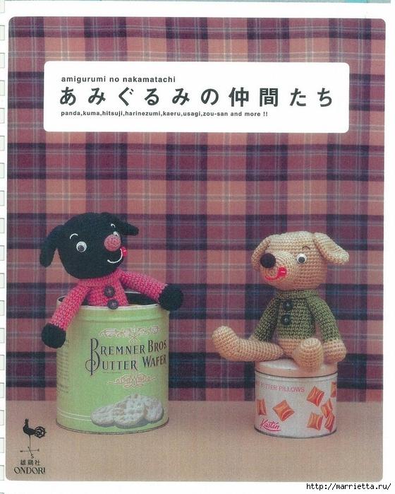 Игрушки АМИГУРАМИ крючком. Японский журнал со схемами (1) (560x700, 314Kb)