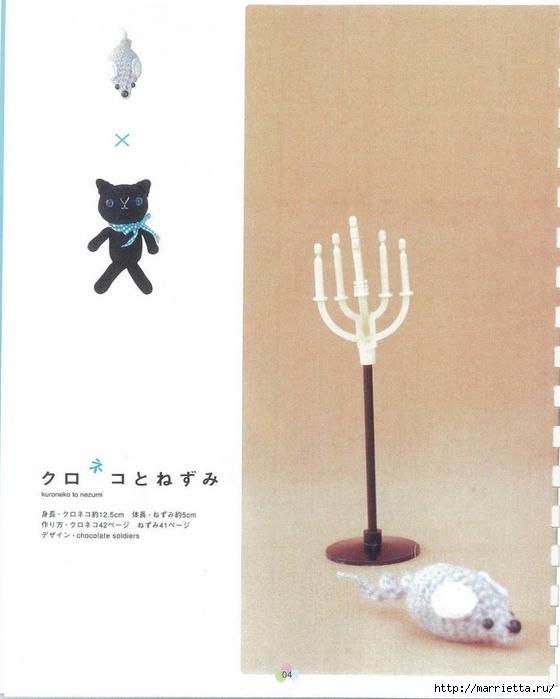 Игрушки АМИГУРАМИ крючком. Японский журнал со схемами (5) (560x700, 187Kb)