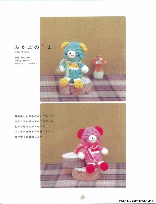 Игрушки АМИГУРАМИ крючком. Японский журнал со схемами (9) (534x700, 172Kb)