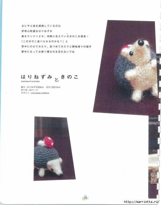 Игрушки АМИГУРАМИ крючком. Японский журнал со схемами (11) (548x700, 144Kb)
