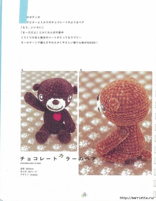 Игрушки АМИГУРАМИ крючком. Японский журнал со схемами (13) (543x700, 200Kb)
