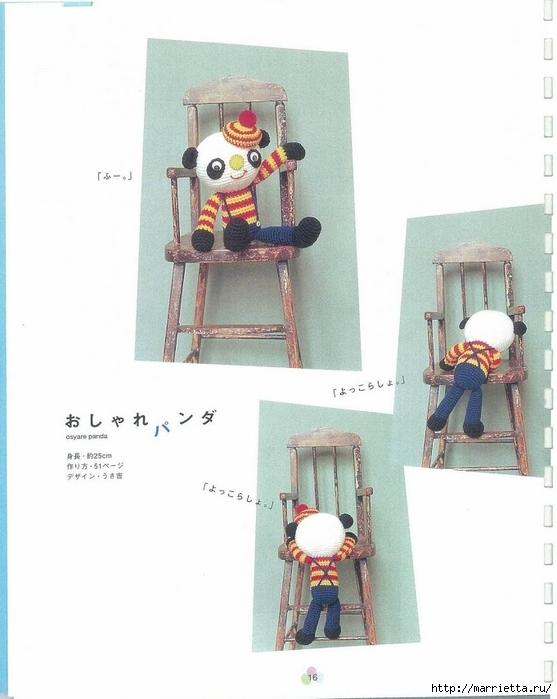 Игрушки АМИГУРАМИ крючком. Японский журнал со схемами (17) (557x700, 174Kb)
