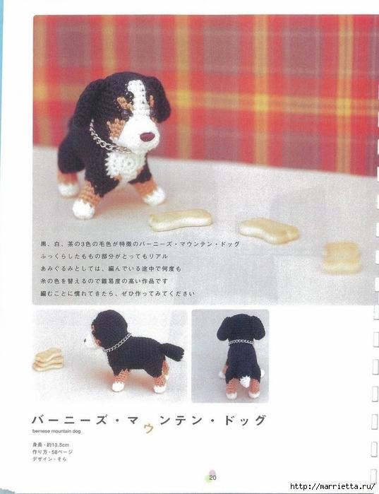 Игрушки АМИГУРАМИ крючком. Японский журнал со схемами (21) (537x700, 216Kb)