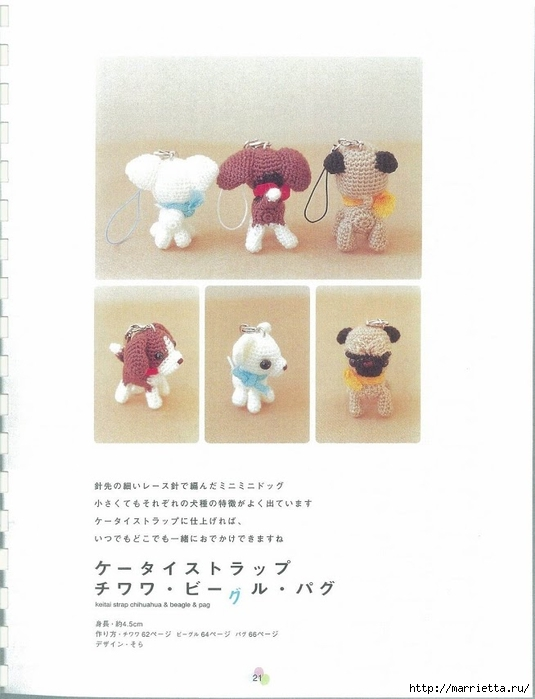 Игрушки АМИГУРАМИ крючком. Японский журнал со схемами (22) (535x700, 161Kb)