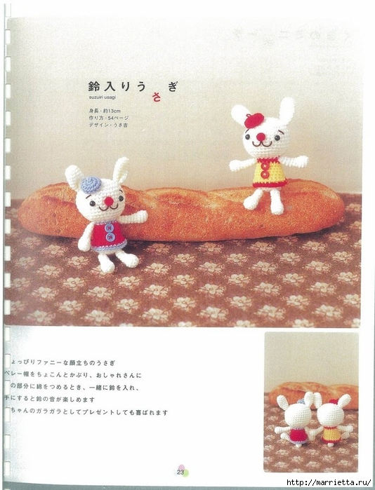Игрушки АМИГУРАМИ крючком. Японский журнал со схемами (24) (534x700, 256Kb)