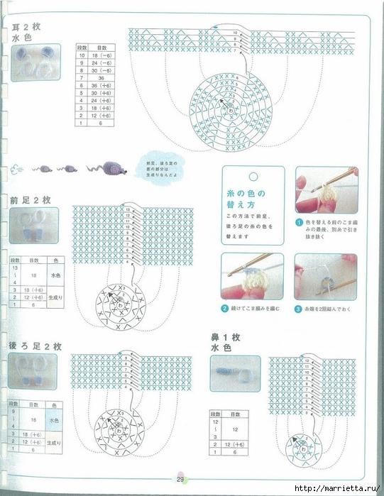 Игрушки АМИГУРАМИ крючком. Японский журнал со схемами (30) (541x700, 243Kb)