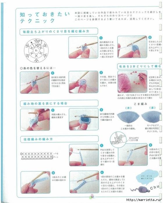 Игрушки АМИГУРАМИ крючком. Японский журнал со схемами (33) (560x700, 250Kb)