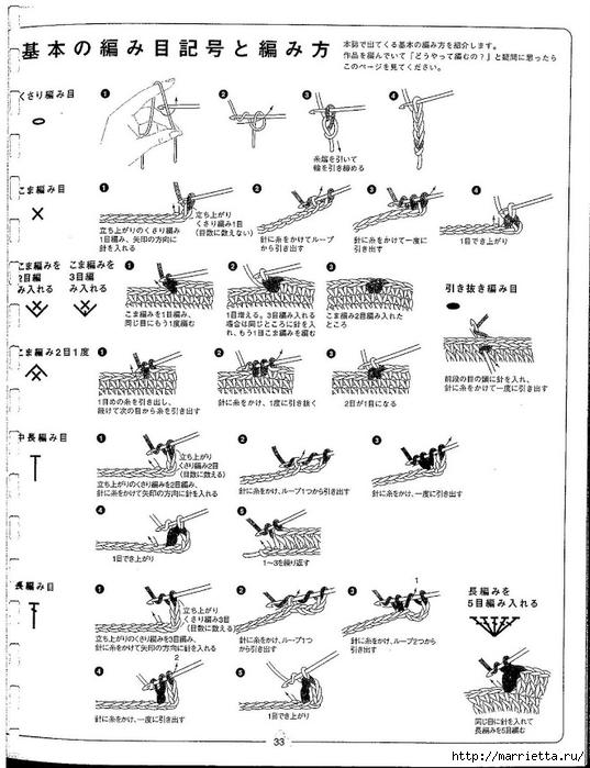 Игрушки АМИГУРАМИ крючком. Японский журнал со схемами (34) (537x700, 224Kb)