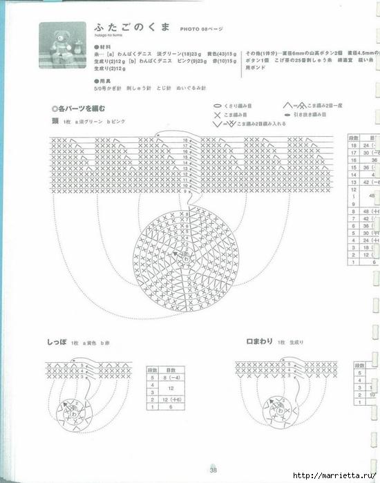 Игрушки АМИГУРАМИ крючком. Японский журнал со схемами (39) (550x700, 170Kb)
