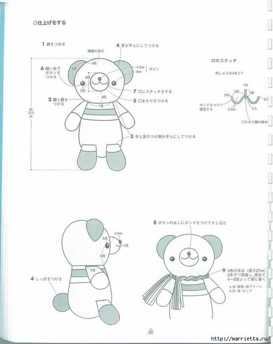 Игрушки АМИГУРАМИ крючком. Японский журнал со схемами (41) (555x700, 129Kb)