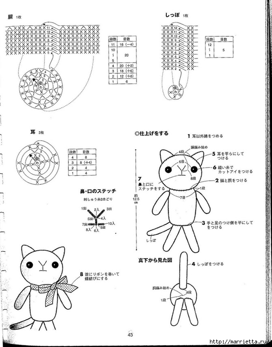Игрушки АМИГУРАМИ крючком. Японский журнал со схемами (44) (548x700, 177Kb)