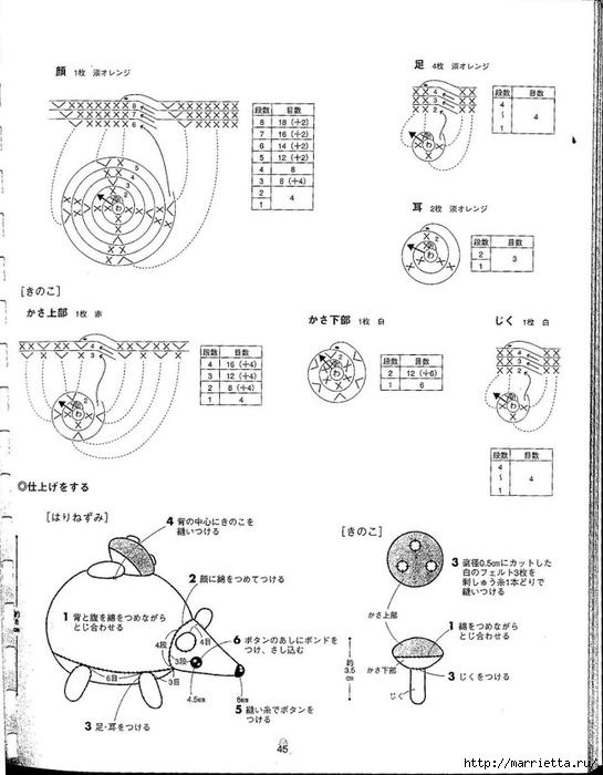 Игрушки АМИГУРАМИ крючком. Японский журнал со схемами (46) (545x700, 175Kb)