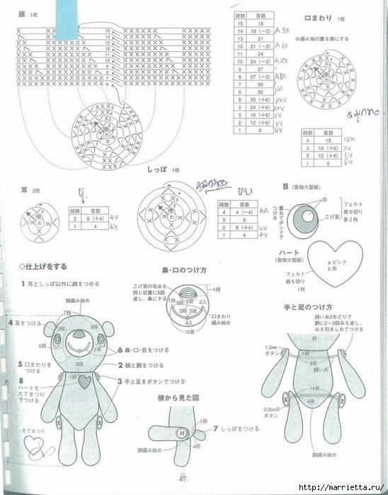 Игрушки АМИГУРАМИ крючком. Японский журнал со схемами (48) (548x700, 212Kb)